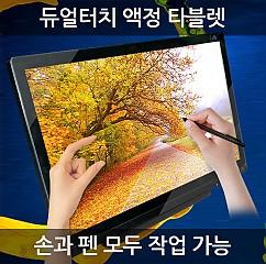 22형 듀얼터치 액정 타블렛모니터 TTM-220DT 태블릿 22형 그림 판서 코믹만화제작용
