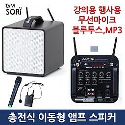 탐소리 벨캣 Bel-6030W 충전이동식 무선마이크2채널 포터블휴대용앰프 강의용 행사용/블루투스스피커 MP3 Player