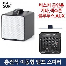 탐소리 벨캣 Busker Box 충전이동식 어쿠스틱기타연주용앰프 포터블휴대용앰프 길거리 공연용/블루투스스피커