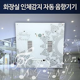 TAM-S1000M 화장실음향기기 자동인체감지 천정매립형 음향자유설정 고품질음향 SD카드 타이머기능