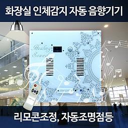 TAM-S2000SR 화장실음향 자동인체감지 리모콘 조명 천정매립형 음향자유설정 자동조명 SD카드 타이머